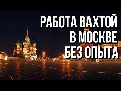 Смотреть фото Как кидают вахтовиков. Работа вахтой в Москве без опыта.  / Работа вахтой новости россия москва