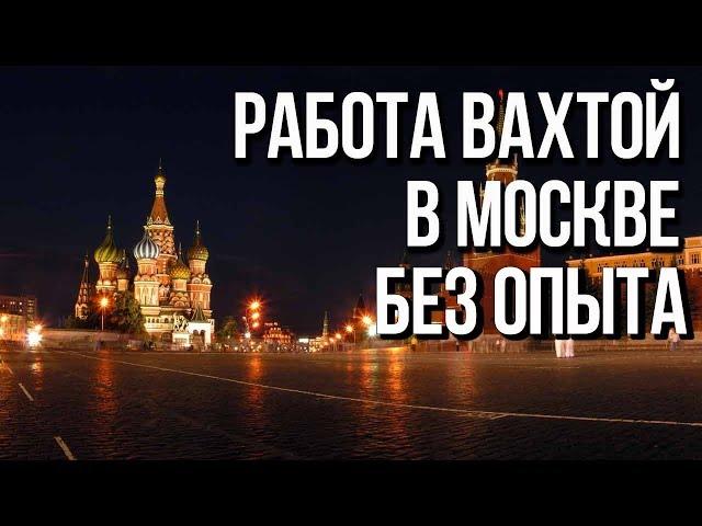 Работа вахтой для девушке в москве работа по вемкам в ахтубинск