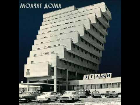 молчат дома - танцевать [2018 Russia Post Punk/Sovietwave]