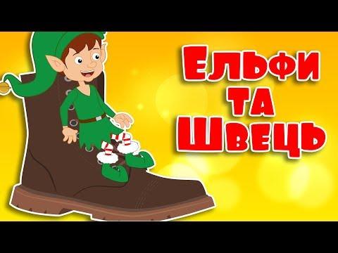 Ельфи та Швець | Казки на ніч для дітей | Казки українською мовою