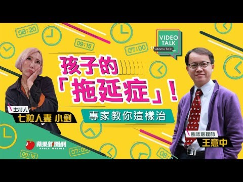 【Video Talk】孩子拖拖拉拉要怎教?