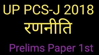 How to prepare UP PCS-J 2018 paper GS |up civil judge PCS-J 2018 syllabus and strategy plan|