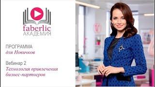 Обучение от Академии Faberlic: 2 урок Технология привлечения бизнес-партнеров (для Новичков)