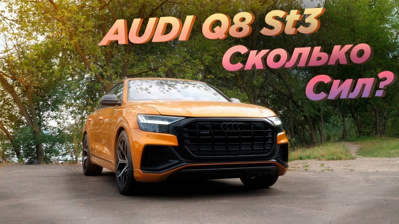 Что может Audi Q8 на Stage 3?