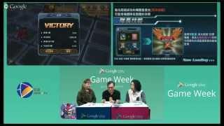 《Google Play Game Week》7/28 21:00 劉以達/達哥 x SD鋼彈Battle Station