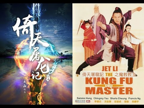 Download The New Heaven Sword And Dragon Sabre The Movie 2021 - All Cast