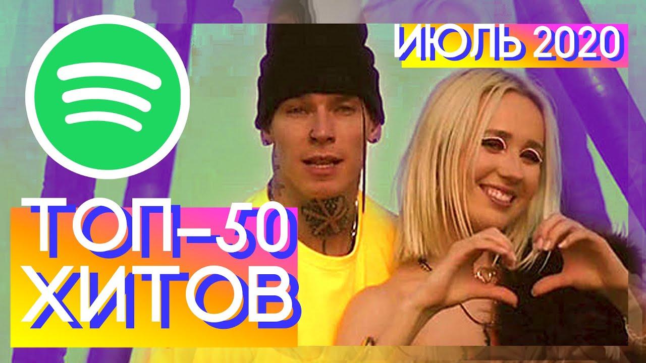 ТОП-50 ПЕСЕН В SPOTIFY РОССИИ 🇷🇺 27 июля 2020