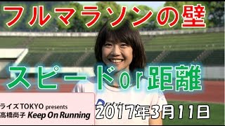 フルマラソンの練習【2017年3月11日】高橋尚子のkeep On Running