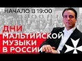 Дни Мальтийской музыки в России
