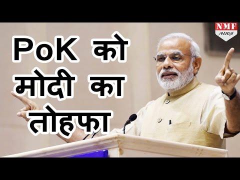 Narendra Modi करेंगे POK से आए Refugees की help, 2000 Crore का package देने की तैयारी