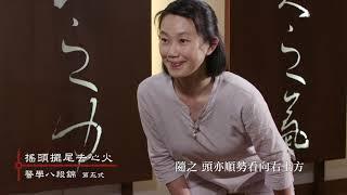 【醫學八段錦】第五式 搖頭擺尾去心火_20180709