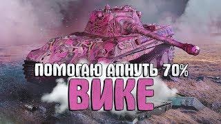 Фото Вика становится фиолетовым статистом  Wot Blitz 18