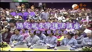 台中市向上國中弘法(二)【陽宅風水學傳法講座198】  WXTV唯心電視台