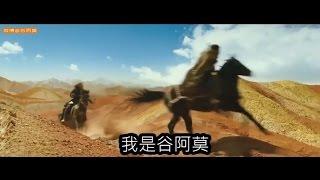 #477【谷阿莫】5分鐘看完男女主角射魔獸的電影《長城》