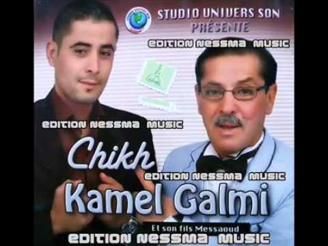 2012 TÉLÉCHARGER GRATUIT GUELMI KAMEL EL ALBUM