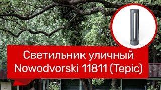 Светильник уличный NOWODVORSKI 11811 (NOWODVORSKI 9508 TEPIC) обзор
