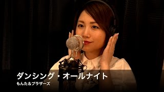 寺田有希 カバーソング集始めました 毎月10.20.30日に更新中! 『ダンシ...