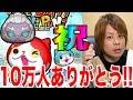 ぷにぷに10万人ありがとう生配信【妖怪ウォッチぷにぷに】Yo-kai Watchとーまゲーム