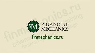 Финансовый Словарь #2.2 FCFF: расчет свободного денежного потока