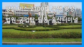 [창밖풍경] 양산 시내버스 2100번 주행 (법원/공업…