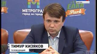Тимур Кизяков: Метроград и Ёлки-Park - это красиво и надолго
