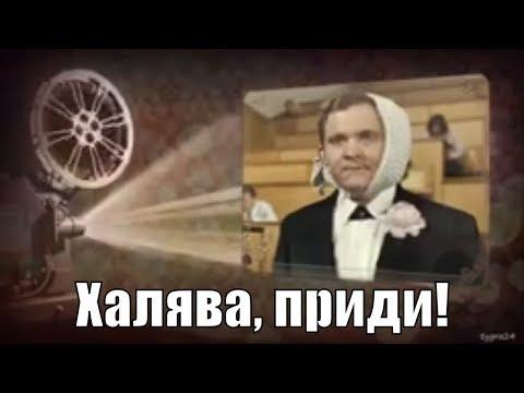 Поздравление с днем студента 📖 Халява, приди! Видео-открытка.