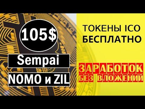 105$ в токенах Sempai и 5,000,000 NOMO + 1000 ZIL в мини баунти 🔘 #687