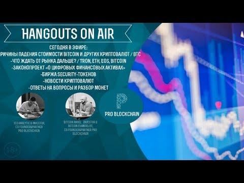 Причины падения стоимости Bitcoin и других Криптовалют