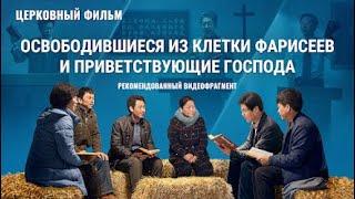 Христианский Фильм «Вера в Бога 2 — После падения церкви» (Видеоклип 2/2)
