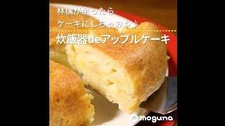 林檎が余ったらケーキにしちゃおう♪ 炊飯器deアップルケーキ thumbnail