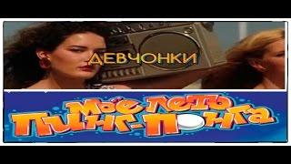 Комедия «Моё лето пинг-понга» 2014 / Трейлер на русском / Смотреть онлайн