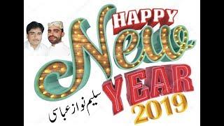 naya saal mubarak beautiful urdu song happy new year 2019