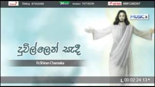 Duwillen Sedi - Fr.Shiran Chamaka ft Thisari Shermi, Theja Fernando