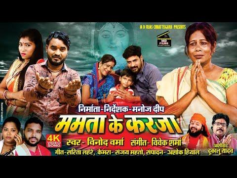 Daai Tor Mamta Ke Karja दाई तोर ममता के करजा Urwashi Sahu,  Singer Vinod Varma, Dir.. Manoj Deep