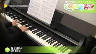 使用した楽譜はコチラ http://www.print-gakufu.com/score/detail/56836...