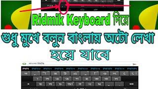 Ridmik keyboard Android bangla tutorial 2017