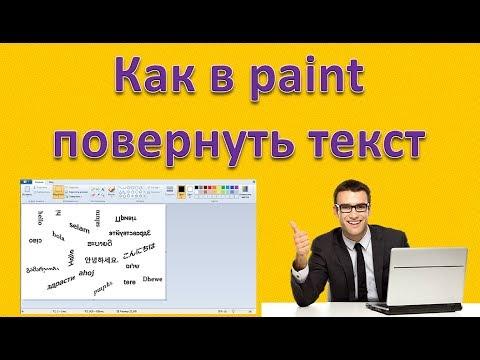 Как в paint перевернуть текст