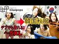 【韓国ファッション】天国すぎる通販サイト見つけてしまった!!!【bluepops】【みそ】