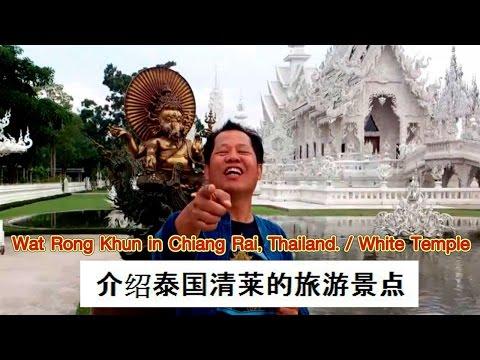 วัดร่องขุ่น เชียงราย Wat Rong Khun in Chiang Rai, Thailand. / White Temple  介绍泰国清莱的旅游景点