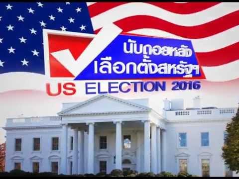 นับถอยหลัง เลือกตั้งสหรัฐฯ US ELECTION 2016