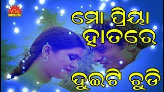 Mo Priya hatare || Dueti chudi ||Super hit video song