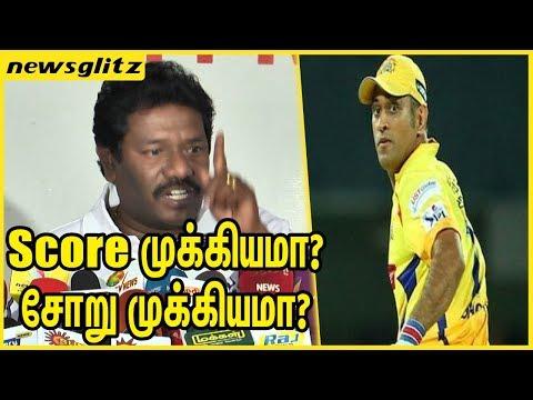 Score முக்கியமா ? சோறு முக்கியமா ? : Karunas Angry Speech About IPL & Cauvery Issue |