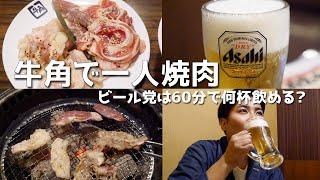 牛角での980円飲み放題付き一人焼肉が、この世の楽園だった!