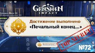 ПЕЧАЛЬНЫЙ КОНЕЦ Геншин импакт Скрытые достижения, видео №72 Genshin Impact