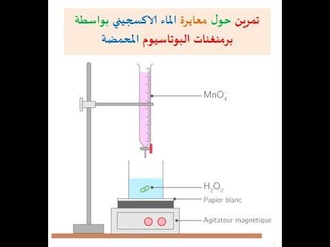 معايرة الماء الاكسجيني بواسطة برمنغنات البوتاسيوم Youtube