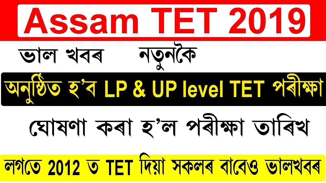 Assam TET 2019 (LP & UP Level) Application Form, Notification, Exam Date,  Syllabus