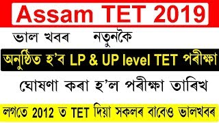 Assam TET 2019 (LP & UP Level) Application Form, Notification, Exam Date, Syllabus