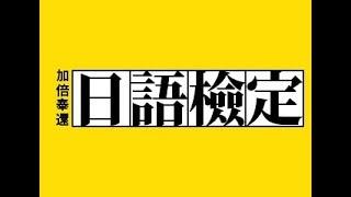 日本語検定試験N1レベル聴解