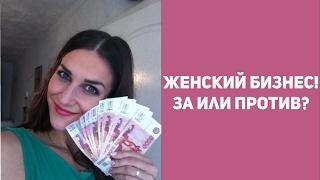 видео Бизнес для женщин с нуля - 5 простых бизнес-идей для каждой леди