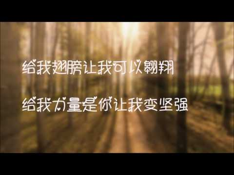 Jason Zhang 张杰 - 最美的太阳 The most beautiful sun (歌词 / Translations)